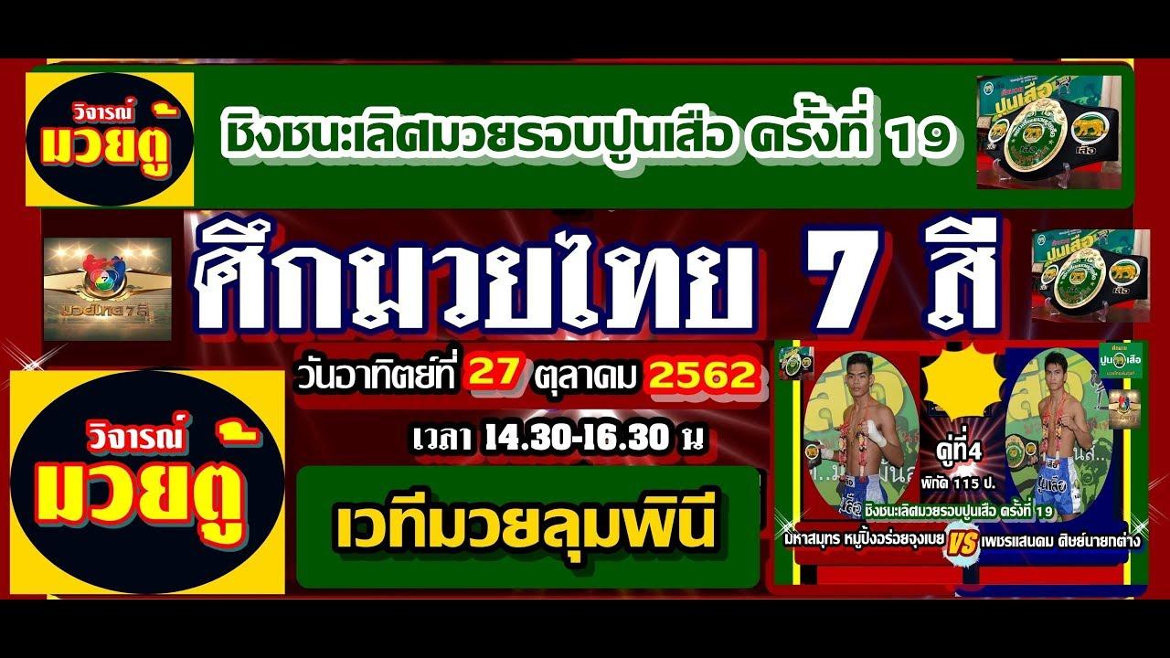 #วิจารณ์มวยตู้ช่อง7สี#ศึกมวยไทย7สี#มวยรอบปูนเสือครั้งที่19วันอาทิตย์ที่ 27 ตุลาคม 2562 จัดไ