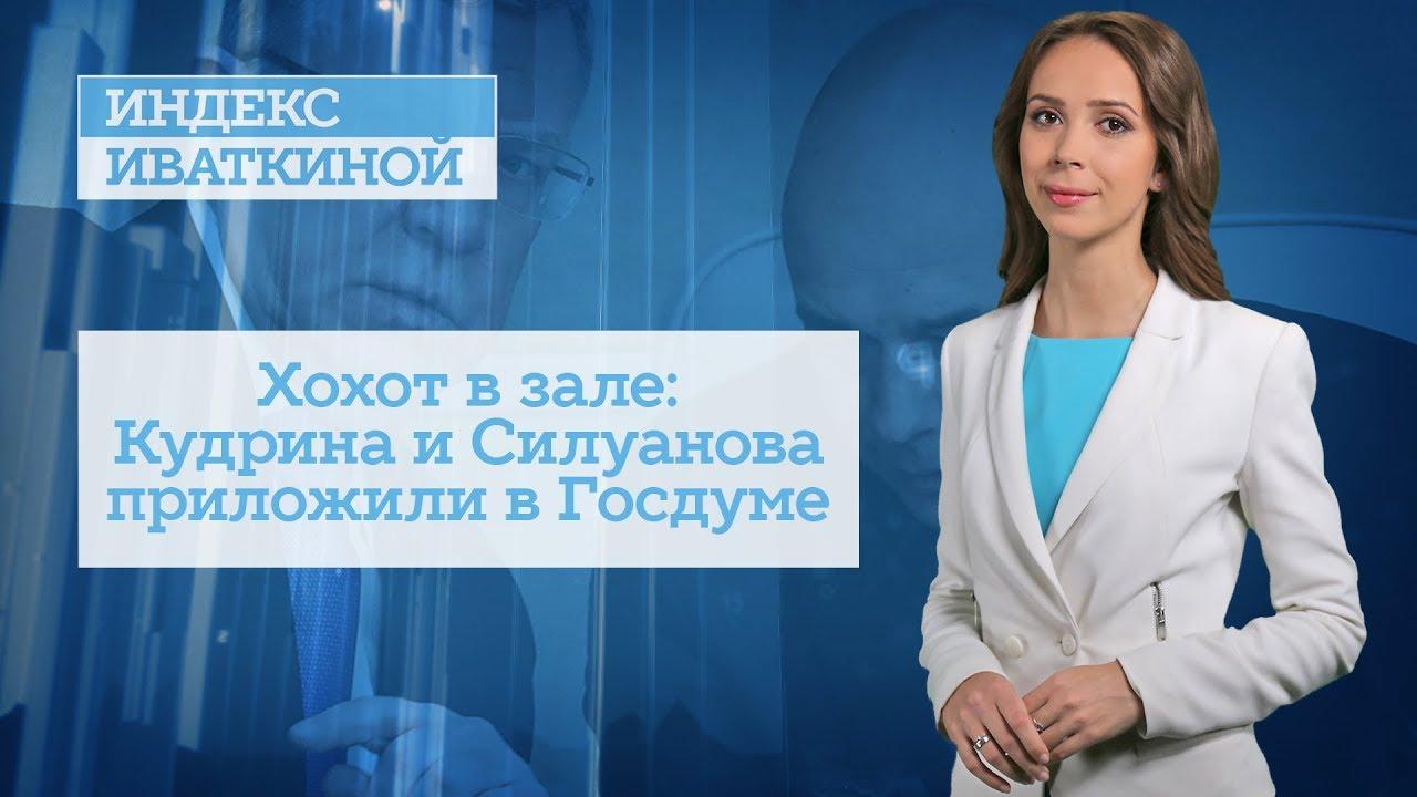 Хохот в зале: Кудрина и Силуанова приложили в Госдуме