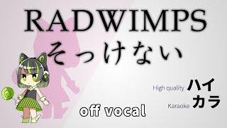 【高音質カラオケ】そっけない / RADWIMPS (off vocal)