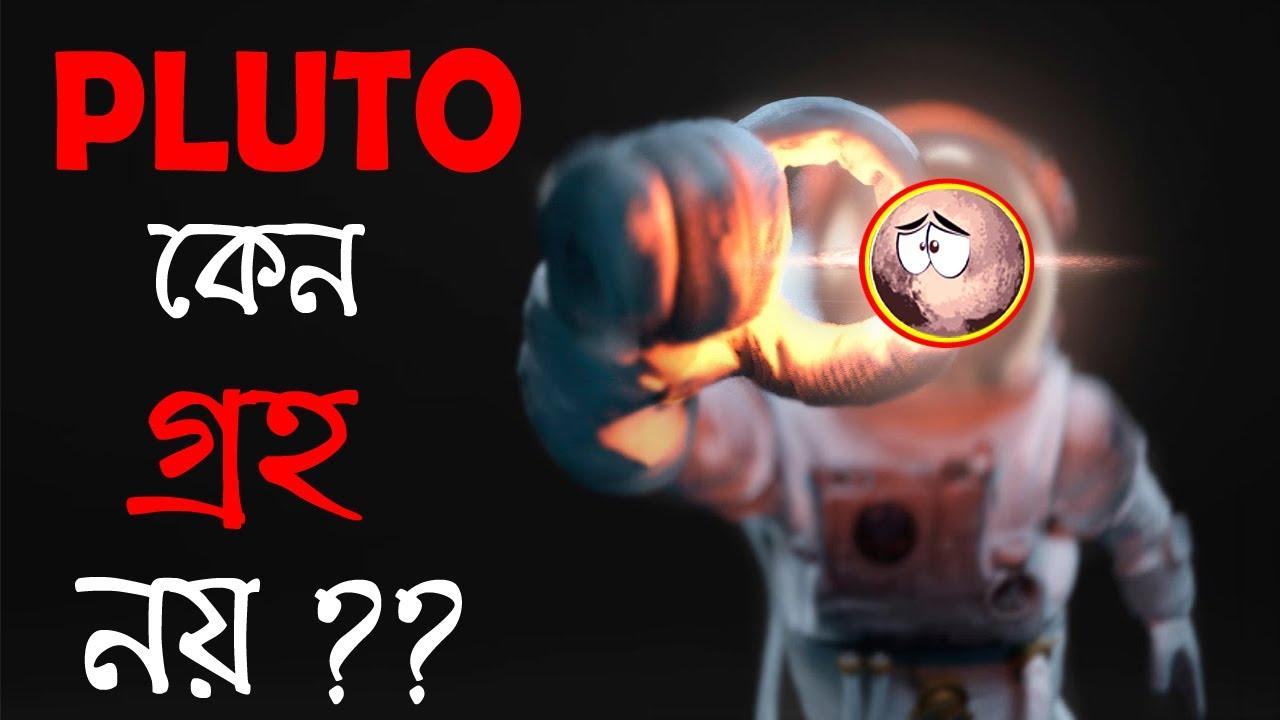 প্লুটোকে কেন গ্রহ থেকে বাদ দেওয় হয়েছিল জেনে নিন I Why is Pluto Not a Planet in Bangla