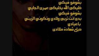 جوزيف عطية - لا تروحي (كلمات على الشاشه )حصري