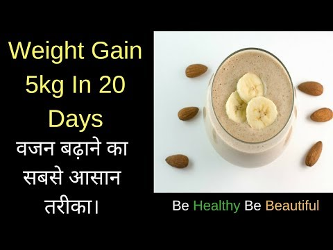 Best Way To Gain Weight Fast In Hindi | सिर्फ 20 दिन में 5KG