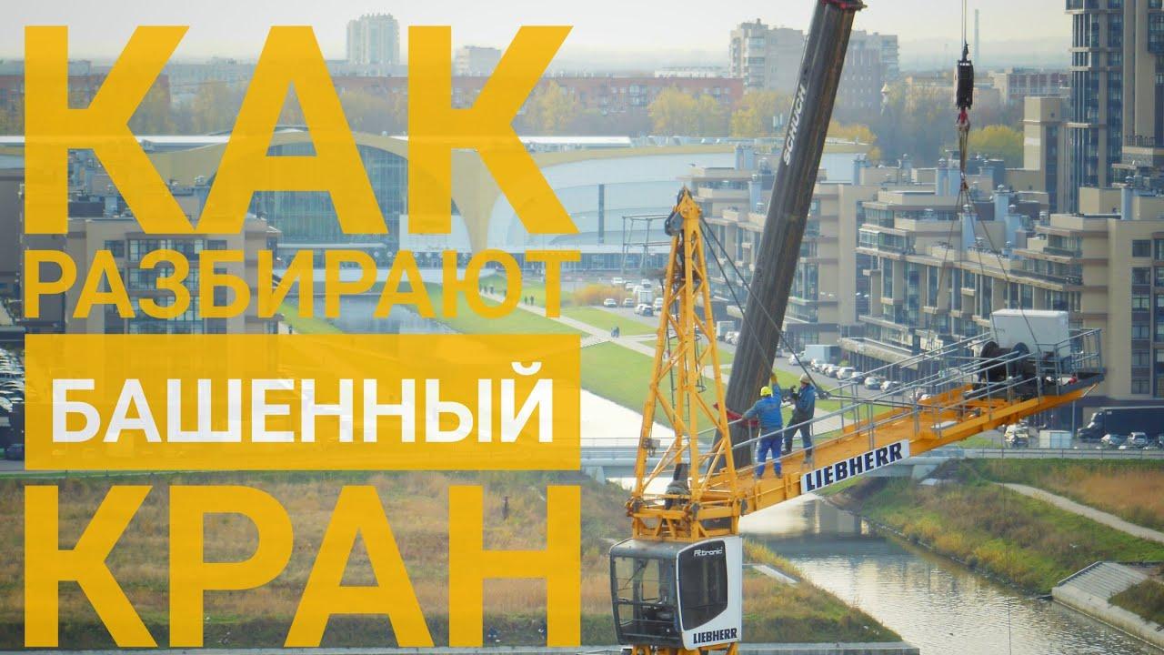 Как разбирают башенный кран. Демонтаж крана. How to disassemble the tower crane.