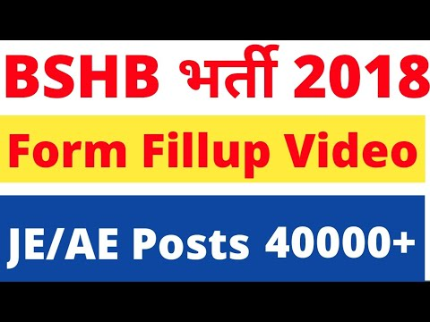 BSHB Recruitment for JE/AE Posts - Fill Up Video.