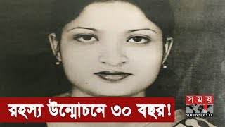 ৩০ বছর পর বেড়িয়ে আসলো হত্যার আসল রহস্য! | Sagira Morshed | Somoy TV Exclusive