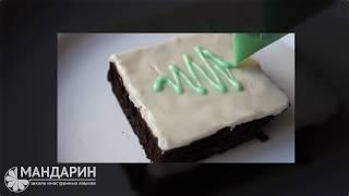 Chocolate Mint Brownies. Урок по английскому на тему еда. Шоколадный брауни с мятой