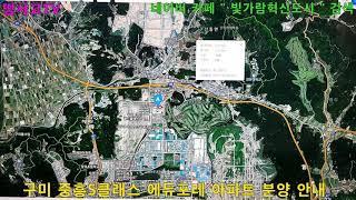 땅사고TV[강의 461] 구미 중흥 S클래스 에듀포레 …