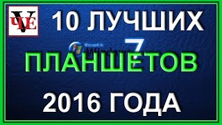 10 Самых лучших, новых планшетов 2016 года. Обзор