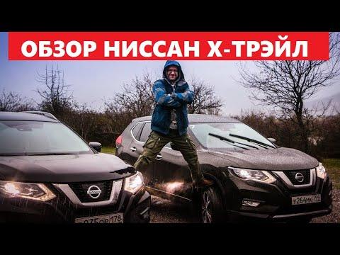 видео: Что изменилось new nissan x-trail 2019 / Новый Ниссан Х-трэйл большой тест-драйв Автопанорама