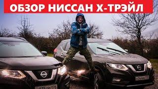 New Nissan X trail 2019 Новый Ниссан Х трэйл большой тест драйв Автопанорама смотреть