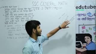 SSC General Math,Chapter 10, দুরত্ব ও উচ্চতা , পার্ট ০১
