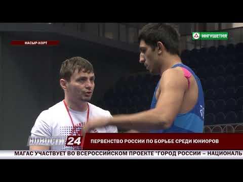 Первенство России по борьбе среди юниоров проходит в Ингушетии.