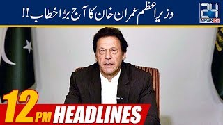News Headlines | 12:00pm | 10 May 2019 | 24 News HD