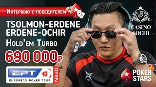 TSOLMON-ERDENE ERDENE-OCHIR из Монголии победитель Турбо турнира