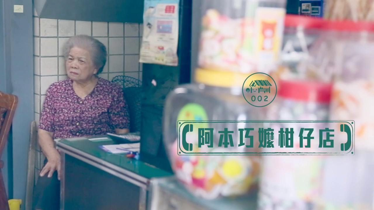 【社子柑仔店】貳號:阿本巧嬤柑仔店