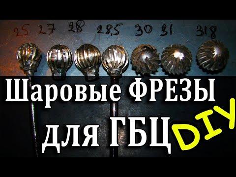 Купил ещё и её, 150 рублей не жалко для такого дела. Вращать фрезу с большим усилием и собственно шаровая фреза на 34 мм. Доработка гбц ( увеличение мощности двигателя) для нива-ваз-2121-21213-21214-2131.