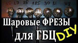 Как изготовить шаровые фрезы для увеличения каналов ГБЦ.(В данном видео представлено как из подручных средств изготовить шары (шаровые фрезы) для разворачивания..., 2014-01-06T19:24:21.000Z)