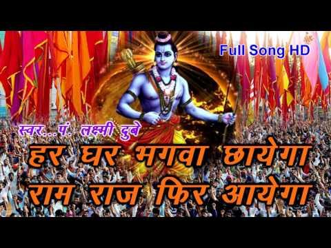 Har Ghar Bhagava Chayega Ram Raj Fir Ayega Full Song HD