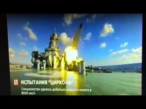 Ракета 'Циркон'. Испытания. Россия