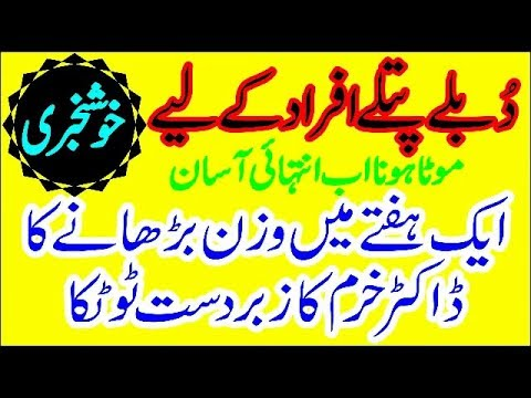 How to Gain Weight Fast Naturally at Home By Dr Khurram | Wazan Badhane Ka Tarika in Urdu/Hindi