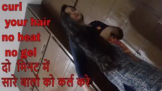 खुदसे बालों को कार्ल करें बिना मशीन बिना जेल/ natural curl/no heat curl hair without machine at home