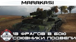 13 фрагов в бою, 1vs6, союзники подвели, уничтожили двух врагов World of Tanks
