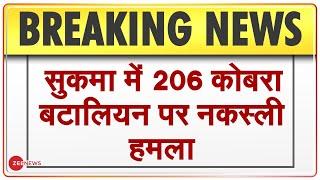 Sukma: 206 Cobra Battalion पर Naxalite Attack, एक जवान शहीद 9 घायल | Chhatisgarh | Breaking News