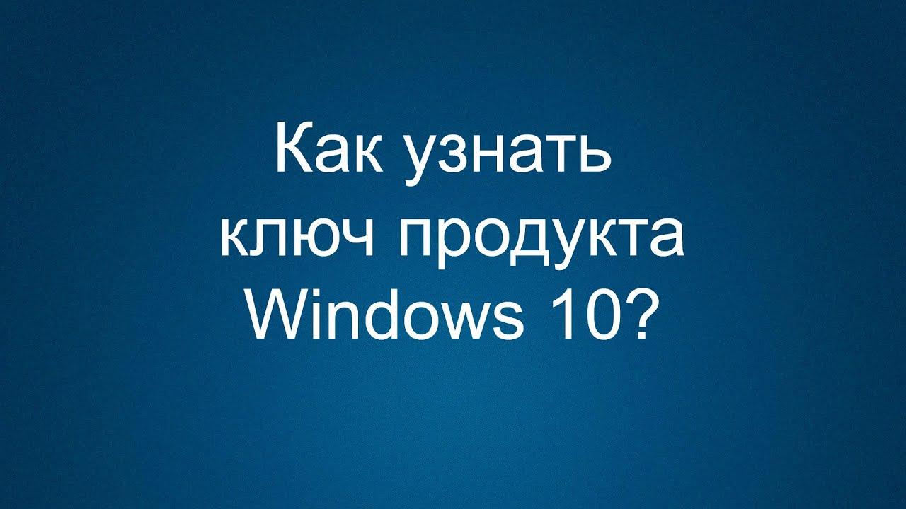 Как узнать ключ продукта Windows 10?