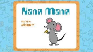 Видео урок рисования для детей 3-5 лет.Как нарисовать мышку.Рисуем мышку Каля-Маля