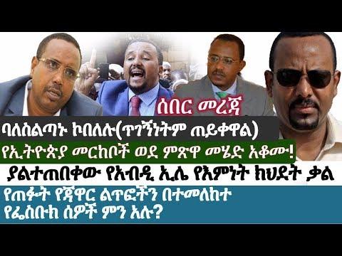 Ethiopia   የእለቱ ትኩስ ዜና   አዲስ ፋክትስ መረጃ   Addis Facts Ethiopian News   Abiy Ahmed   Jawar Mohamed