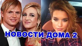 Бузова и Тарасов делят нажитое, Бородина закрывает инстаграм! Новости дома 2 (эфир 11.12.16,  4597)