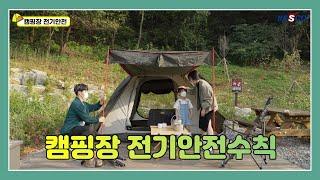 [지금케스코] 한국전기안전공사와 함께 알아보는 캠핑장 …