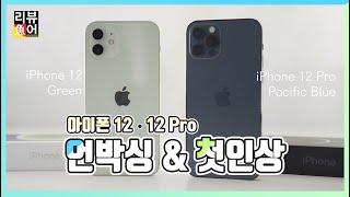 아이폰 12, 아이폰 12 프로 언박싱 & 비교…