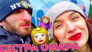 СЕСТРА ОМАРА В МОСКВЕ!!! // Омар в большом городе