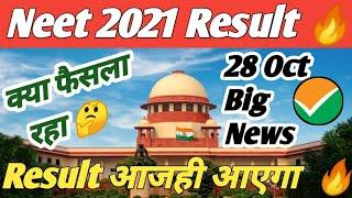 NEET 2021 Latest News Today 🔥 NEET 2021 Latest News | NEET 2021 Result Date update,NEET 2021 Cut off