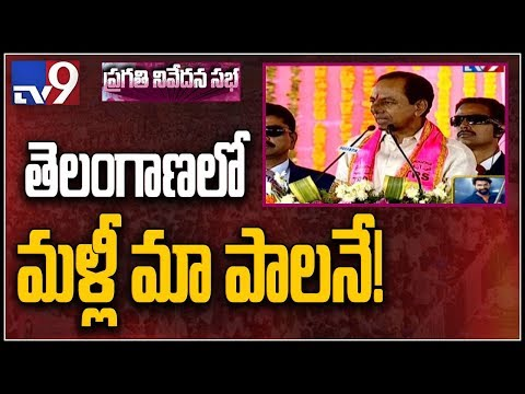 CM KCR full speech at TRS Pragathi Nivedana Sabha @ Kongarakalan || TRS Public Meeting - TV9