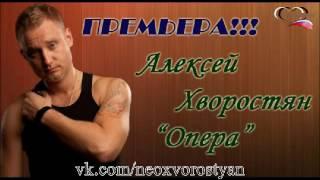 "Алексей Хворостян ""Опера"""