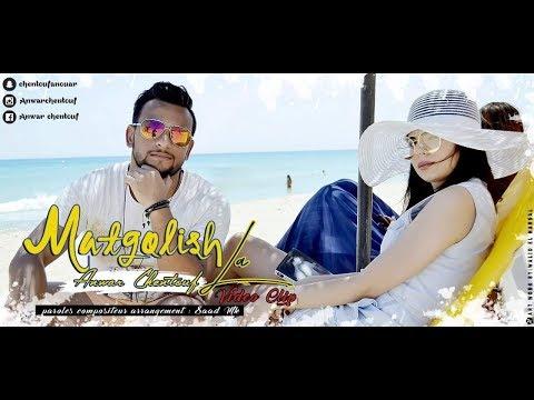 Anwar Chentouf - Anwar Chentouf - MATGOLISH LA - ( officiel Video Clip 2k17 )