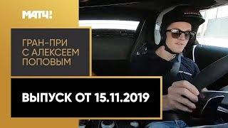 «Гран-при с Алексеем Поповым». Выпуск от 15.11.2019