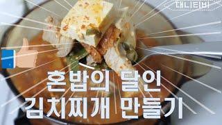 남자가 혼자서 간단히 먹을수 있는 혼밥의 달인 김치찌개…