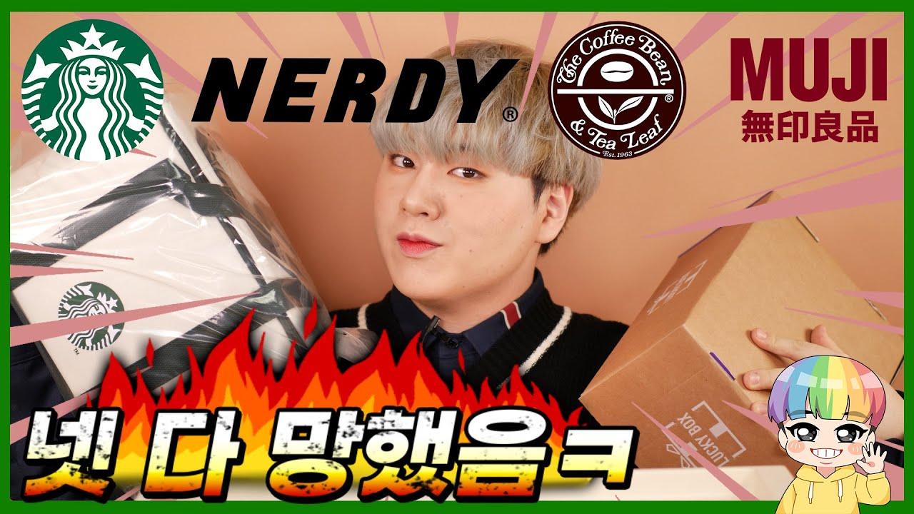 럭키박스 4개사서 넷 다 망한 영상 (feat.스타벅스,커피빈,무인양품,널디) - [김남욱]