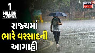 કેવી રહેશે રાજ્યમાં વરસાદની પરિસ્થિતિ? ક્યાં ક્યાં જિલ્લાઓમાં ભારે વરસાદની આગાહી કરવામાં આવી છે?