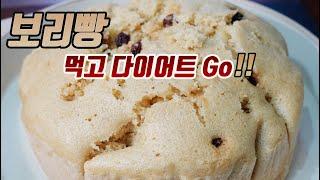 [죠스키친] 구수하고 담백한 보리빵 맛있게 만드는 법!…