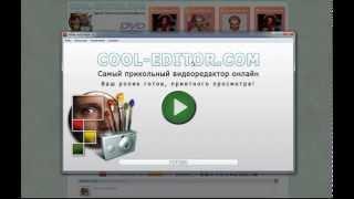 Фотошоп онлайн - видеошоп онлайн.