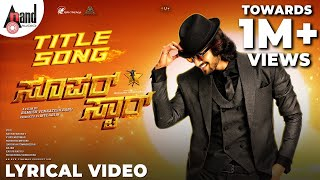 Superstar | Title Song | Lyrical Video | Niranjan Sudhindra | Ramesh Venkatesh Babu | Raghavendra.V