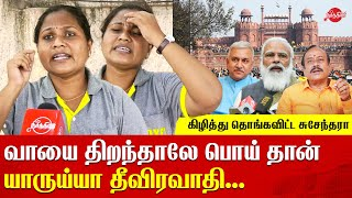 DYFI Susenthara takes on farmers protest in Delhi | Republic day incident in red fort