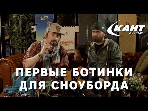 Как выбрать ботинки для сноуборда? Советы от Кости Сана и RiderHelp.ru