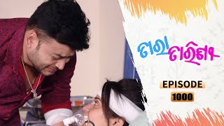Tara Tarini | Full Ep 1000 | 16th Apr 2021 | Odia Serial - TarangTV