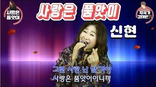 가수 신현 ㅣ 사랑은 품앗이 ㅣ 3집 타이틀곡  ㅣ 2…