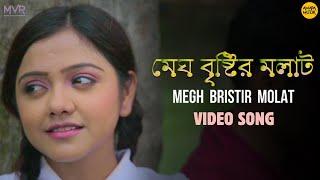 megh-brishtir-molat-song-priyanka-phalguni-ranjini-sayani-amit